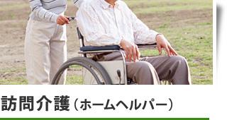 訪問介護(ホームヘルパー)