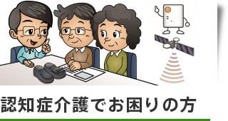 iTSUMOのGPS